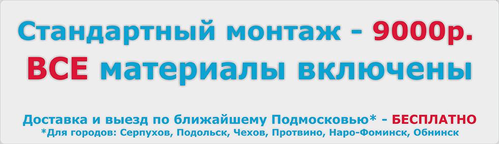 Ustanovka-konditionerov