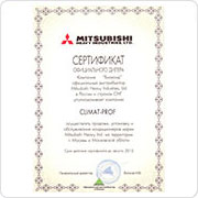 сертификат mhi